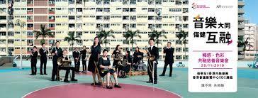 領跑員 - 香港共融樂團「觸感‧色彩共融慈善音樂會」
